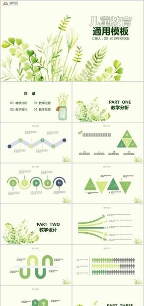 绿色小清儿童教育老师说课教育培训PPT模板