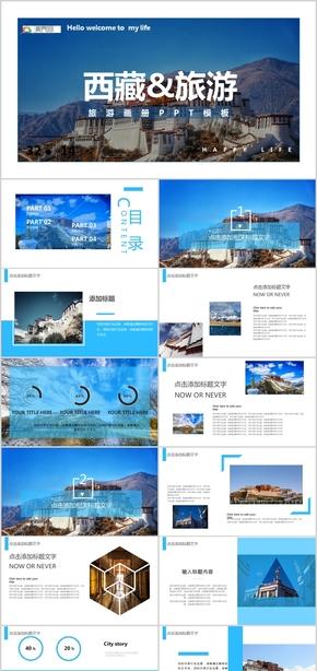 清新西藏旅游宣傳旅游策劃景點宣傳旅游活動PPT模板