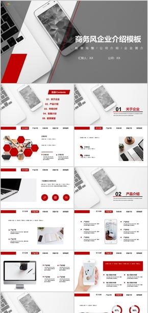 企業介紹企業簡介文化宣傳PPT模板