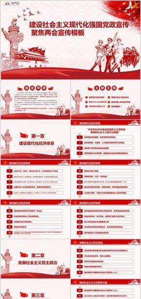 建设社会主义现代化强国党政宣传聚焦两会宣传党政讲座 党政述职报告PPT模板
