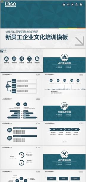 新员工企业文化培训企业介绍企业简介PPT模板
