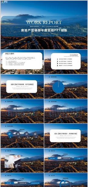 房地产营销部年度总结品牌宣传企业介绍PPT模板27