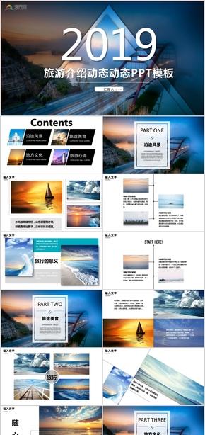 旅游策划总结景点宣传旅游活动景区推广旅游画册PPT模板