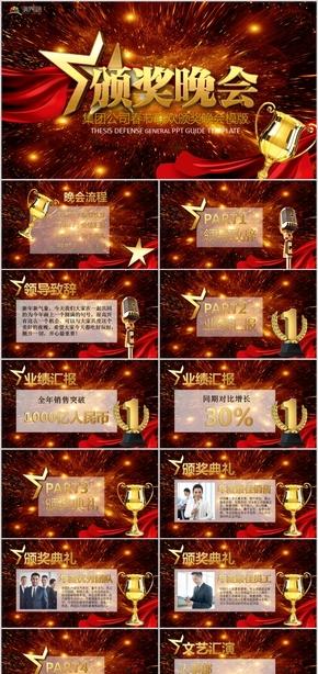 集团公司春节联欢颁奖晚会新年庆典PPT模版