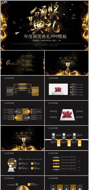 商务风新年晚会年度颁奖典礼PPT模板