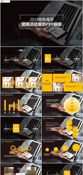 黑色简约商务通用营销策略活动策划PPT模板