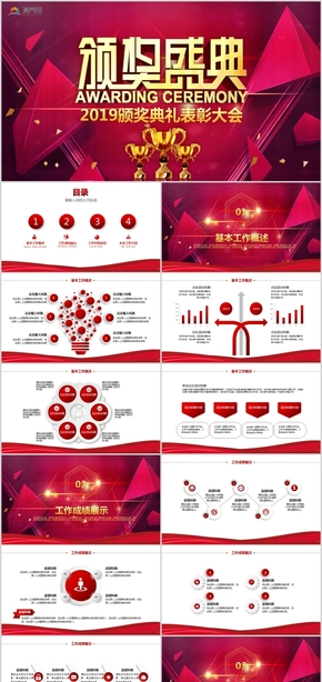 2019红色简约颁奖典礼表彰大会年会颁奖盛典PPT模板