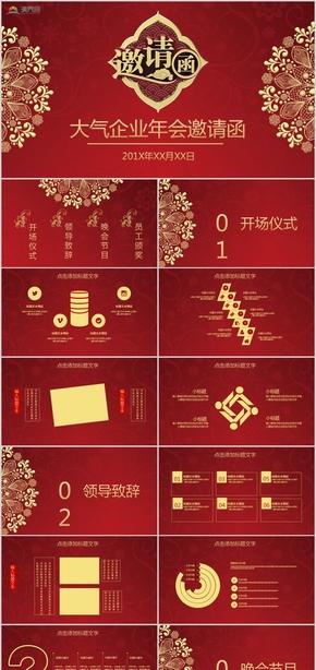 大气企业年会新年庆典节日庆典 新年晚会颁奖典礼邀请函PPT模板