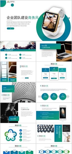 企业团队建设商务汇报企业介绍企业宣传PPT模板
