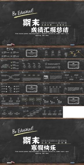 黑色黑板期末寒假成績匯報工作PPT模板