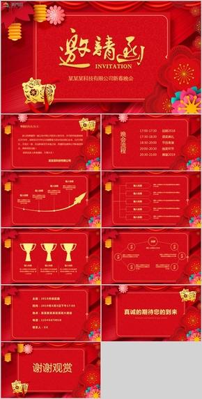 新年快乐新春晚会春节联欢会邀请函PPT模板