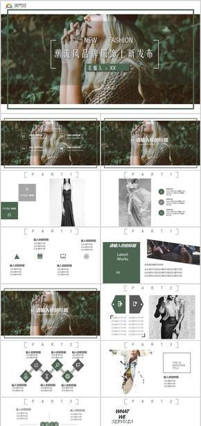 潮流风品牌服饰上新发布会新品发布会营销策划PPT模板