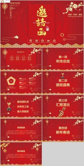 大气红色企业年会新年庆典年会颁奖典礼节日庆典新年晚会颁奖典礼新年颁奖盛典ppt模板