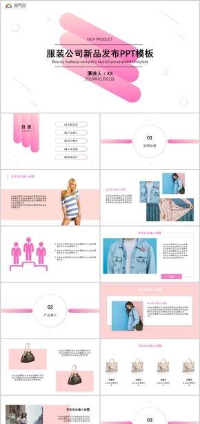 粉色渐变服装行业秋季上新品牌服饰上新发布会新品发布会营销策划PPT模板