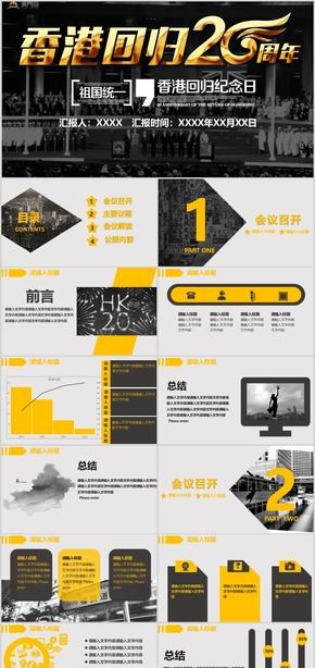 香港回歸黨政建設政府工作匯報活動策劃PPT模板