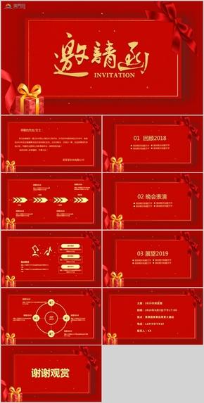 红色新春晚会年会颁奖典礼新年庆典节日庆典新年晚会颁奖典礼新年颁奖盛典邀请函PPT模板