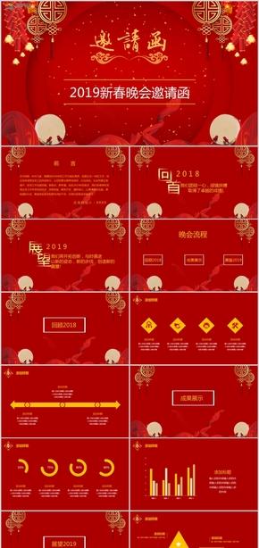 新年计划年会颁奖新春晚会邀请PPT模板
