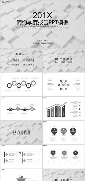 简约灰工作计划商务汇报项目总结商务计划项目计划PPT模板