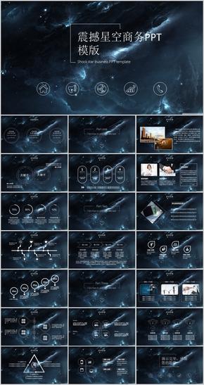 震撼星空商務報告產品發布PPT模板