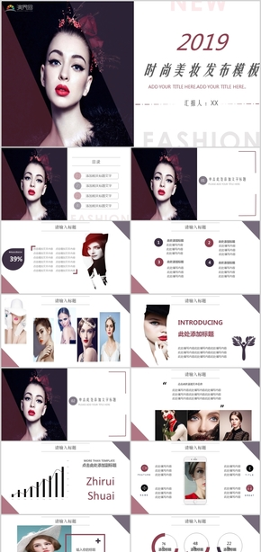 时尚美妆发布新品发布会产品策划商品推广PPT模板