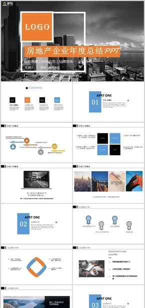 极简房地产企业年度总结品牌宣传企业介PPT模板范本