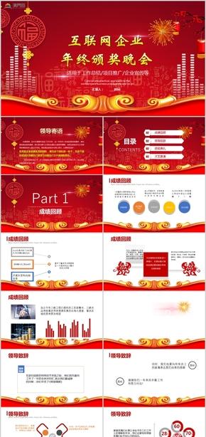 中国风年终颁奖晚会年会颁奖典礼新年庆典PPT模板范本