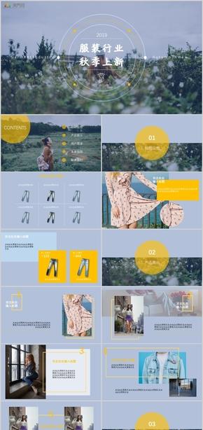 淘宝天猫服装行业秋季上新新品发布会产品策划商品推广ppt封面模板