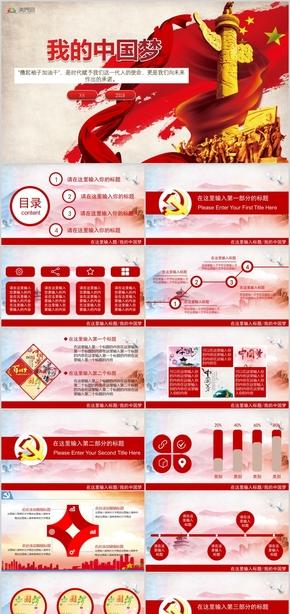 中國夢黨風建設黨建培訓機關教育黨政黨建述職報告PPT模板范本