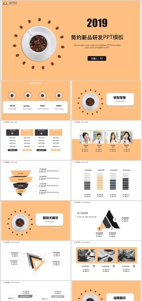 简约新品研发新产品发布商业通用ppt图片素材模板