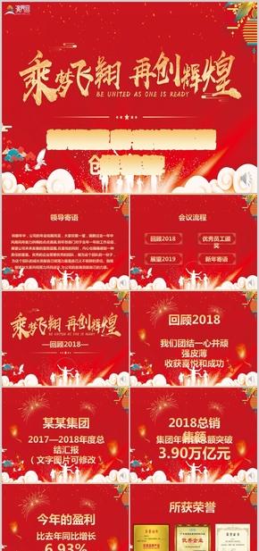 红色喜庆年度表彰颁奖典礼年终总结新年庆典晚会庆典公司年会颁奖典礼PPT模板
