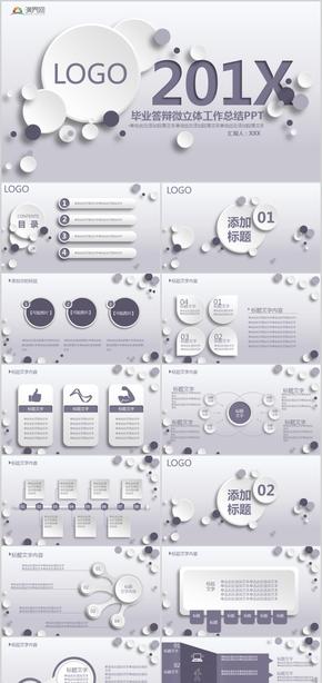 毕业答辩微立体商务汇报计划总结工作总结述职报告PPT模板