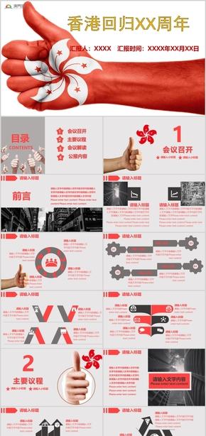 香港回歸黨政建設政府黨政黨建黨政基層工作匯報PPT模板