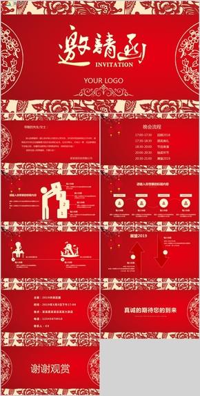 企业年会新年庆典年会颁奖典礼节日庆典新年晚会颁奖典礼新年颁奖盛典邀请函PPT模板