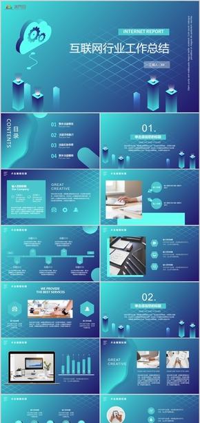 互联网行业工作总结工作计划工作汇报PPT模板