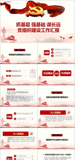 党政党建工作汇报抓基层强基础谋长远党组织建设工作汇报PPT模板