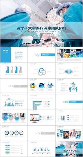 手术室医药科技 医疗医药 医学专业PPT模板