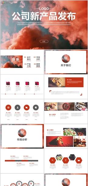 折纸风公司新产品发布产品策划产品推广营销策划PPT模板