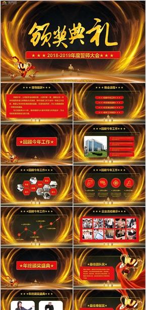 新年庆典年会颁奖节日庆典年度誓师大会颁奖盛典典礼活动策划PPT模板