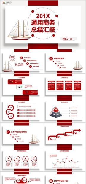 红色简约年终总结工作汇报与新年计划年终总结报告PPT模板