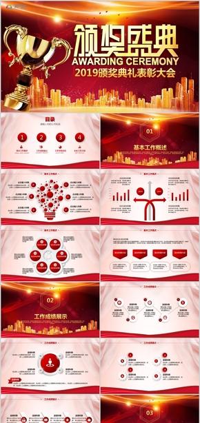 2019开门红颁奖典礼表彰大会年会颁奖节日庆典PPT模板