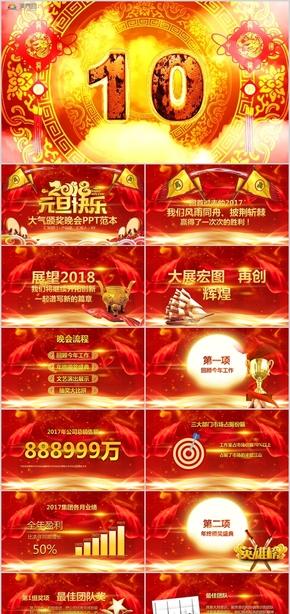 倒计时红色元旦年会颁奖晚会新年计划年会颁奖节日庆典颁奖典礼PPT模板