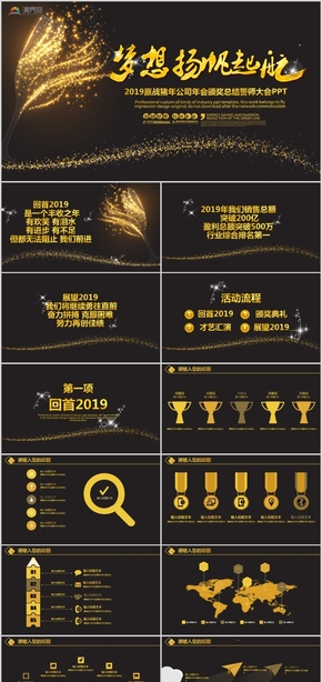 年会颁奖典礼新年庆典年会颁奖盛典新年晚会PPT模板年会颁奖总结誓师大会PPT模板