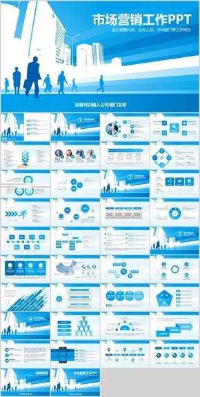 市场营销工作销售报告季度总结ppt模板