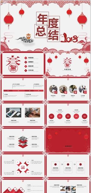 喜庆中国风公司年度总结报告新年计划PPT模板