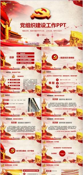 【附內容】建黨節十九大建軍國慶節黨政黨建黨政教育培訓述職報告黨政機關報告PPT模板