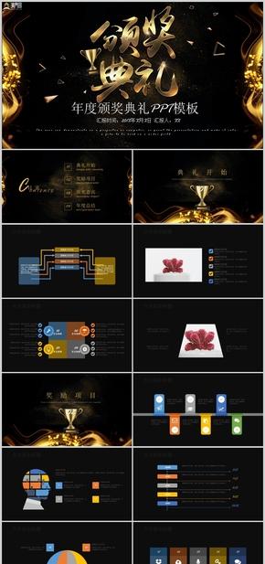 新年晚会年度颁奖典礼企业年度总结PPT模板