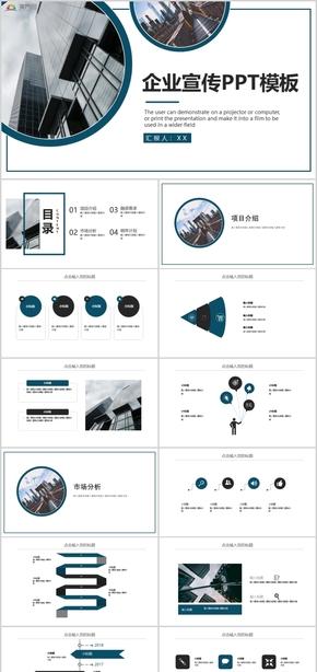 招商引资品牌展示企业介绍企业宣传产品介绍产品推广PPT模板