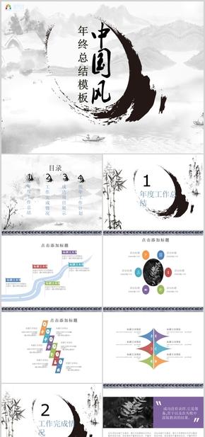 中国风年终工作总结年度汇报月总结报告PPT模板