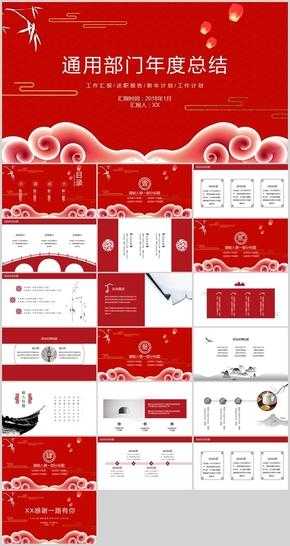 中国红部门年度总结新年计划工作汇报PPT模板