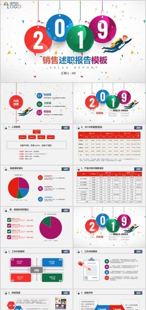 销售述职报告新年计划述职报告工作汇报PPT模板
